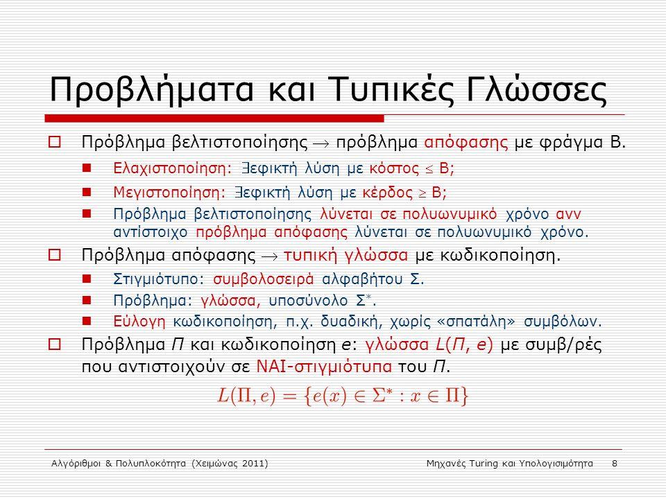 Αλγόριθμοι & Πολυπλοκότητα (Χειμώνας 2011)Μηχανές Turing και Υπολογισιμότητα 8 Προβλήματα και Τυπικές Γλώσσες  Πρόβλημα βελτιστοποίησης  πρόβλημα απ