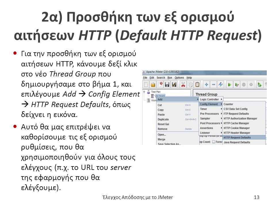 2α) Προσθήκη των εξ ορισμού αιτήσεων HTTP (Default HTTP Request) Για την προσθήκη των εξ ορισμού αιτήσεων HTTP, κάνουμε δεξί κλικ στο νέο Thread Group που δημιουργήσαμε στο βήμα 1, και επιλέγουμε Add  Config Element  HTTP Request Defaults, όπως δείχνει η εικόνα.