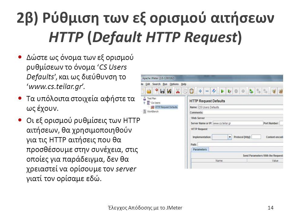 2β) Ρύθμιση των εξ ορισμού αιτήσεων HTTP (Default HTTP Request) Δώστε ως όνομα των εξ ορισμού ρυθμίσεων το όνομα 'CS Users Defaults', και ως διεύθυνση το 'www.cs.teilar.gr'.