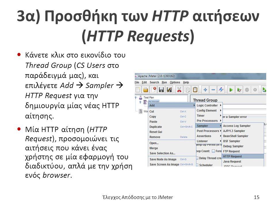 3α) Προσθήκη των HTTP αιτήσεων (HTTP Requests) Κάνετε κλικ στο εικονίδιο του Thread Group (CS Users στο παράδειγμά μας), και επιλέγετε Add  Sampler  HTTP Request για την δημιουργία μίας νέας HTTP αίτησης.