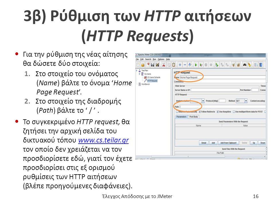 3β) Ρύθμιση των HTTP αιτήσεων (HTTP Requests) Για την ρύθμιση της νέας αίτησης θα δώσετε δύο στοιχεία: 1.