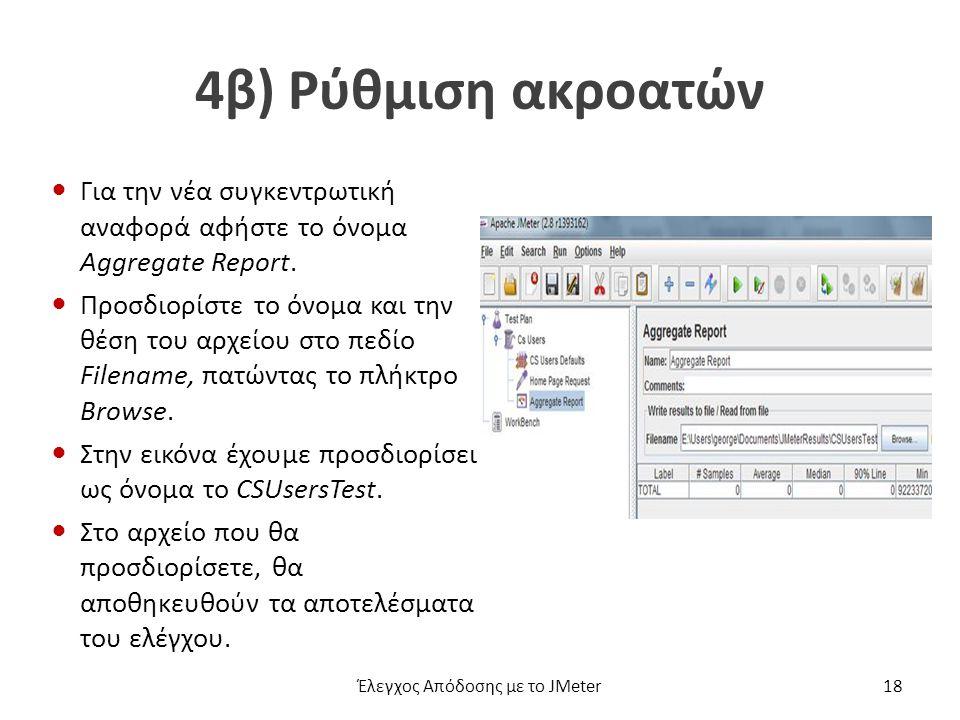 4β) Ρύθμιση ακροατών Για την νέα συγκεντρωτική αναφορά αφήστε το όνομα Aggregate Report.
