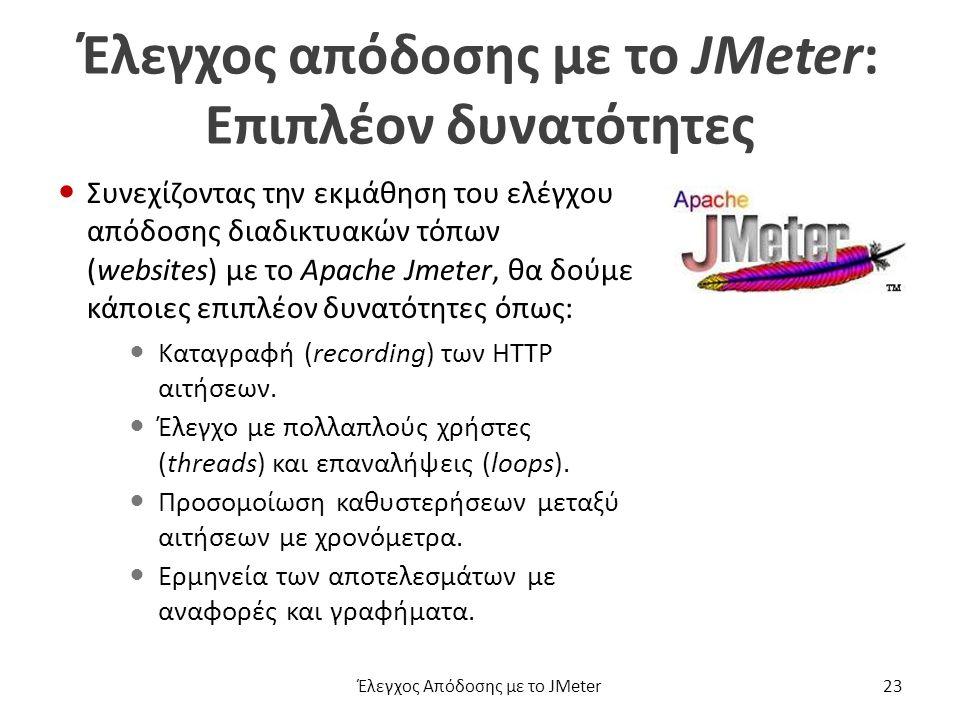 Έλεγχος απόδοσης με το JMeter: Επιπλέον δυνατότητες Συνεχίζοντας την εκμάθηση του ελέγχου απόδοσης διαδικτυακών τόπων (websites) με το Apache Jmeter, θα δούμε κάποιες επιπλέον δυνατότητες όπως: Καταγραφή (recording) των HTTP αιτήσεων.