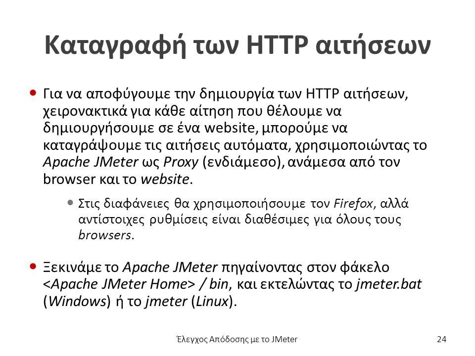Καταγραφή των HTTP αιτήσεων Για να αποφύγουμε την δημιουργία των HTTP αιτήσεων, χειρονακτικά για κάθε αίτηση που θέλουμε να δημιουργήσουμε σε ένα website, μπορούμε να καταγράψουμε τις αιτήσεις αυτόματα, χρησιμοποιώντας το Apache JMeter ως Proxy (ενδιάμεσο), ανάμεσα από τον browser και το website.