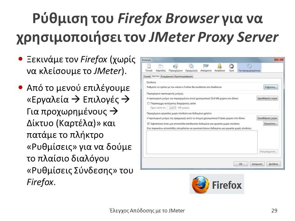 Ρύθμιση του Firefox Browser για να χρησιμοποιήσει τον JMeter Proxy Server Ξεκινάμε τον Firefox (χωρίς να κλείσουμε το JMeter).
