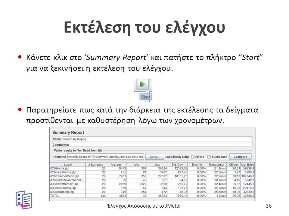 Εκτέλεση του ελέγχου Κάνετε κλικ στο 'Summary Report' και πατήστε το πλήκτρο Start για να ξεκινήσει η εκτέλεση του ελέγχου.