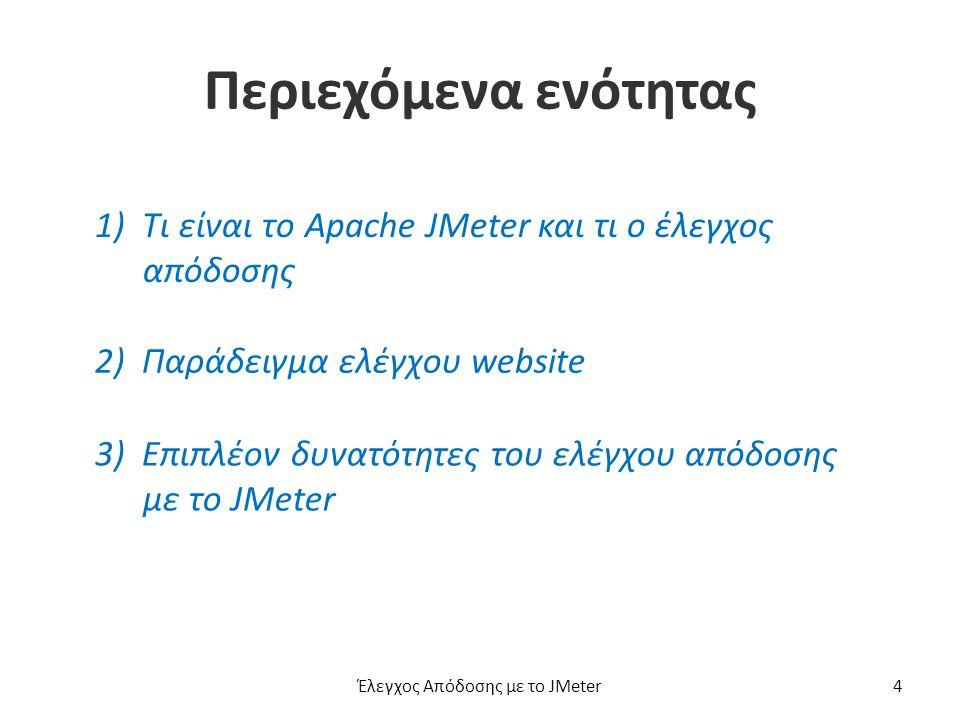 Περιεχόμενα ενότητας 1) Τι είναι το Apache JMeter και τι ο έλεγχος απόδοσης 2) Παράδειγμα ελέγχου website 3) Επιπλέον δυνατότητες του ελέγχου απόδοσης με το JMeter Έλεγχος Απόδοσης με το JMeter4