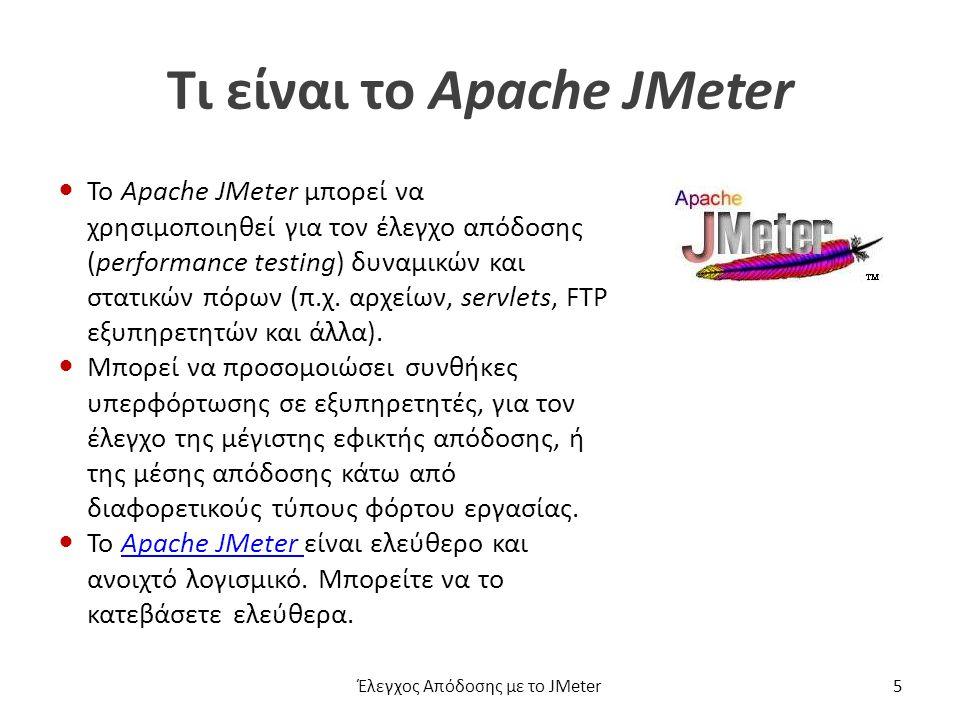 Τι είναι το Apache JMeter Το Apache JMeter μπορεί να χρησιμοποιηθεί για τον έλεγχο απόδοσης (performance testing) δυναμικών και στατικών πόρων (π.χ.