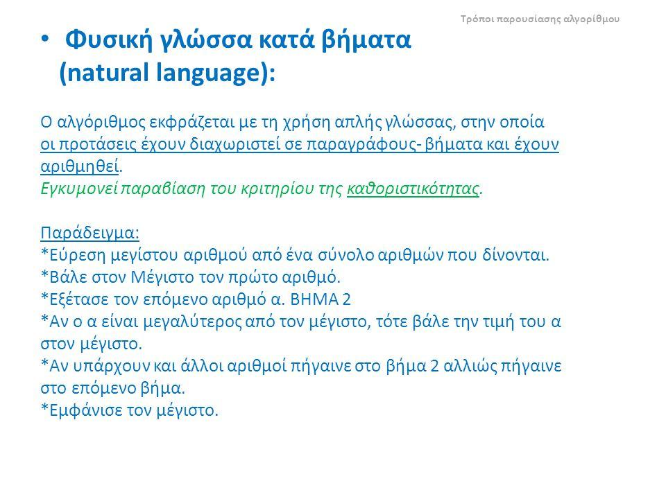 Φυσική γλώσσα κατά βήματα (natural language): Ο αλγόριθμος εκφράζεται με τη χρήση απλής γλώσσας, στην οποία οι προτάσεις έχουν διαχωριστεί σε παραγράφους- βήματα και έχουν αριθμηθεί.