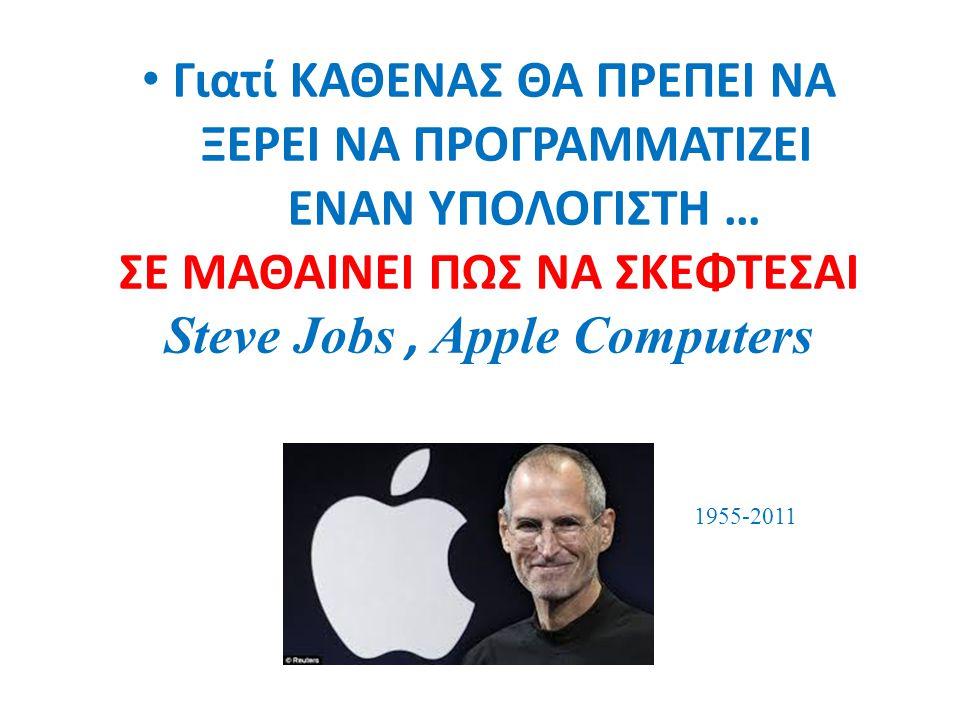 Γιατί ΚΑΘΕΝΑΣ ΘΑ ΠΡΕΠΕΙ ΝΑ ΞΕΡΕΙ ΝΑ ΠΡΟΓΡΑΜΜΑΤΙΖΕΙ ΕΝΑΝ ΥΠΟΛΟΓΙΣΤΗ … ΣΕ ΜΑΘΑΙΝΕΙ ΠΩΣ ΝΑ ΣΚΕΦΤΕΣΑΙ Steve Jobs, Apple Computers 1955-2011