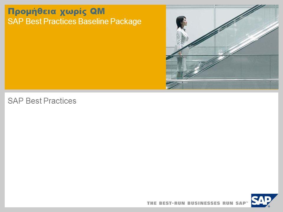 Επισκόπηση Σεναρίου – 1 Σκοπός Προμήθεια χωρίς Διαχείριση Ποιότητας Πλεονεκτήματα Χρήση ενοποιημένων ομάδων στοχιείων όπως αρχεία πληροφοριών προμηθειών, λίστες προμηθευτών, συμβάσεις Αυτόματη αντιστοίχιση των RFQs με εντολές αγοράς Επεξεργασία λιστών εργασίεας για συγκεκριμένο ρόλο δυνατή Ροές βασικής διαδικασίας που καλύπτονται Εμφάνιση και αντιστοίχιση αιτήσεων αγοράς Μετατροπή αντιστοιχισμένων αιτήσεων σε εντολές αγοράς / Δημιουργία εντολής αγοράς μη αυτόματα Αλλαγή εντολής αγοράς Έγκριση εντολής αγοράς Εκτύπωση εντολής αγοράς Παραλαβή αγαθών από προμηθευτή Παραλαβή τιμολογίου κατά αναλ.γραμ.εγγραφής Εξερχόμενες πληρωμές Σκοπός και Πλεονεκτήματα: