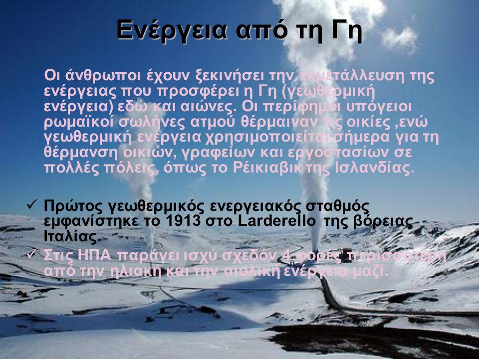 Ενέργεια από τη Γη Οι άνθρωποι έχουν ξεκινήσει την εκμετάλλευση της ενέργειας που προσφέρει η Γη (γεωθερμική ενέργεια) εδώ και αιώνες. Οι περίφημοι υπ