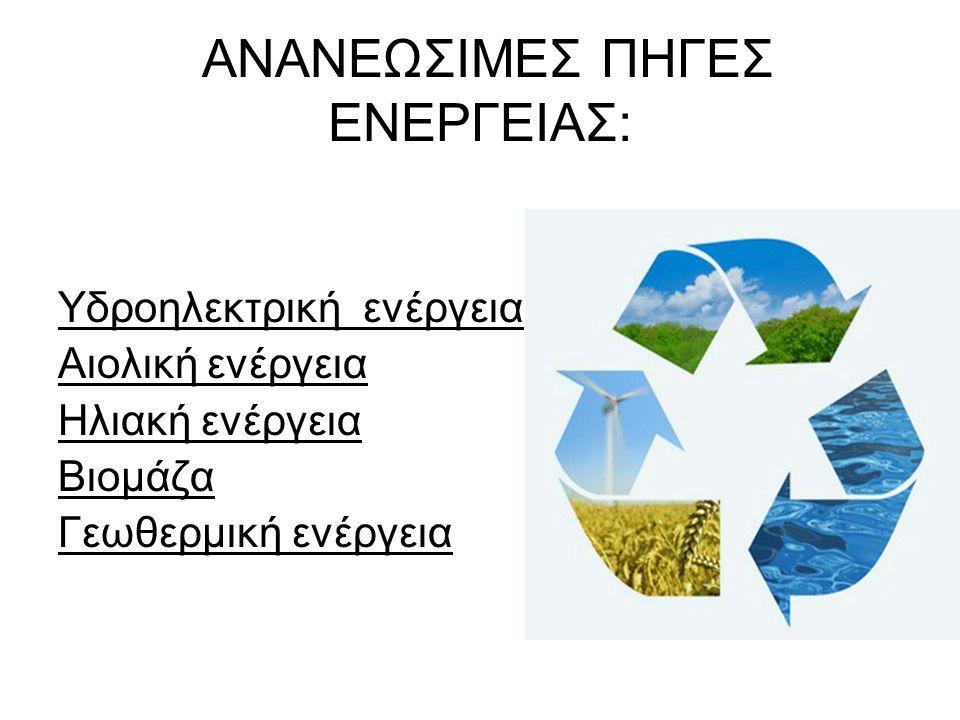Ενέργεια από το νερό Η εκμετάλλευση της δύναμης του νερού αποτελεί την αρχαιότερη και πλέον εξελιγμένη από όλες τις τεχνολογίες ανανεώσιμης ενέργειας.
