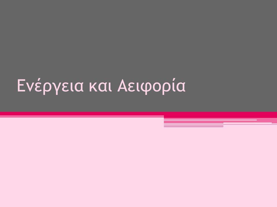 Παραδείγμα από κτίρια, γειτονιές, πόλεις που λειτουργούν με τις αρχές της αειφορίας Ο λιµένας της Θεσσαλονίκης αποτελεί τον πρώτο σε εθνικό επίπεδο που εφάρµοσε φανερά στην καθηµερινή του λειτουργία τις αρχές της ολοκληρωµένης περιβαλλοντικής διαχείρισης και αειφόρου ανάπτυξης.