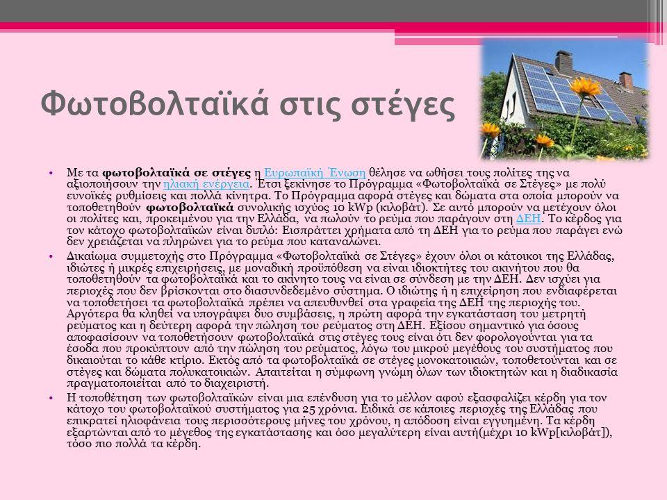 Φωτοβολταϊκά στις στέγες Με τα φωτοβολταϊκά σε στέγες η Ευρωπαϊκή Ένωση θέλησε να ωθήσει τους πολίτες της να αξιοποιήσουν την ηλιακή ενέργεια. Έτσι ξε