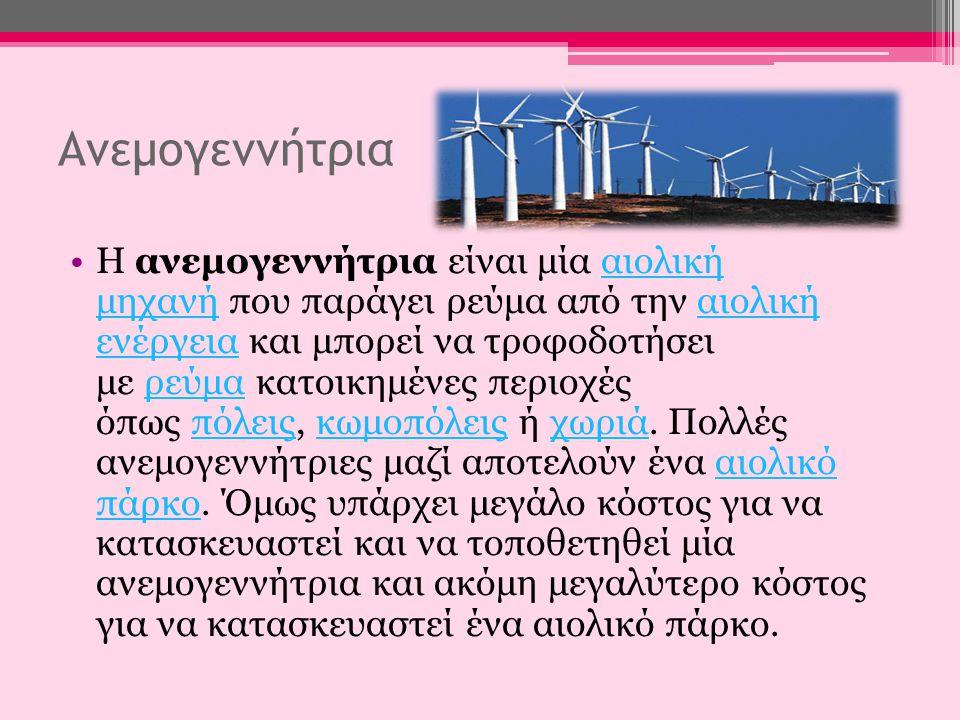 Η ενέργεια που υπάρχει στην κίνηση του ανέμου (αιολική ενέργεια) μετατρέπεται σε ηλεκτρική ενέργεια από τις ανεμογεννήτριες.
