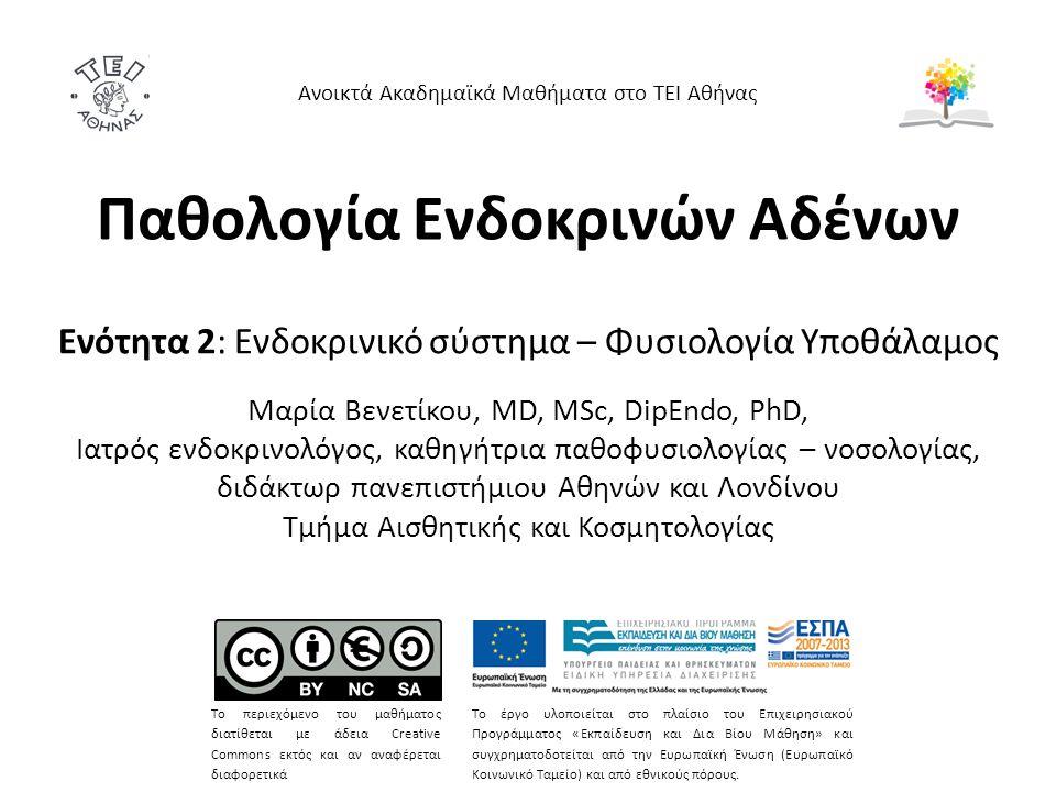 Παθολογία Ενδοκρινών Αδένων Ενότητα 2: Ενδοκρινικό σύστημα – Φυσιολογία Υποθάλαμος Mαρία Bενετίκου, MD, MSc, DipEndo, PhD, Ιατρός ενδοκρινολόγος, καθη