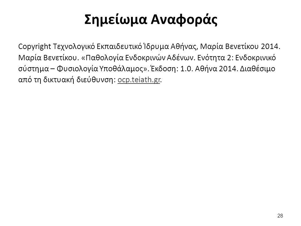 Σημείωμα Αναφοράς Copyright Τεχνολογικό Εκπαιδευτικό Ίδρυμα Αθήνας, Μαρία Βενετίκου 2014. Μαρία Βενετίκου. «Παθολογία Ενδοκρινών Αδένων. Ενότητα 2: Εν