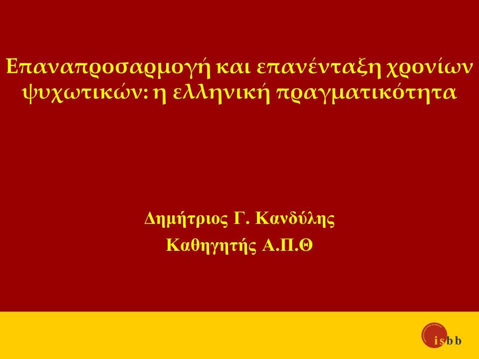 Επαναπροσαρμογή και επανένταξη χρονίων ψυχωτικών: η ελληνική πραγματικότητα Δημήτριος Γ.