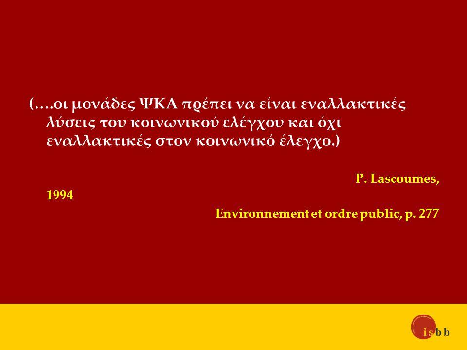 (….οι μονάδες ΨΚΑ πρέπει να είναι εναλλακτικές λύσεις του κοινωνικού ελέγχου και όχι εναλλακτικές στον κοινωνικό έλεγχο.) P.