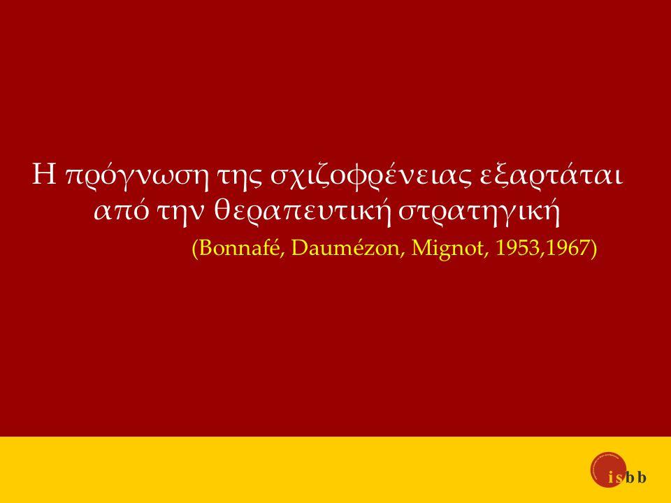 Η πρόγνωση της σχιζοφρένειας εξαρτάται από την θεραπευτική στρατηγική (Bonnafé, Daumézon, Mignot, 1953,1967)