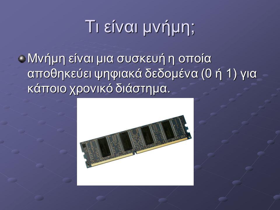 Τι είναι μνήμη; Μνήμη είναι μια συσκευή η οποία αποθηκεύει ψηφιακά δεδομένα (0 ή 1) για κάποιο χρονικό διάστημα.