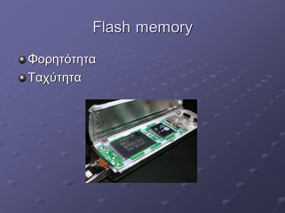 Flash memory ΦορητότηταΤαχύτητα