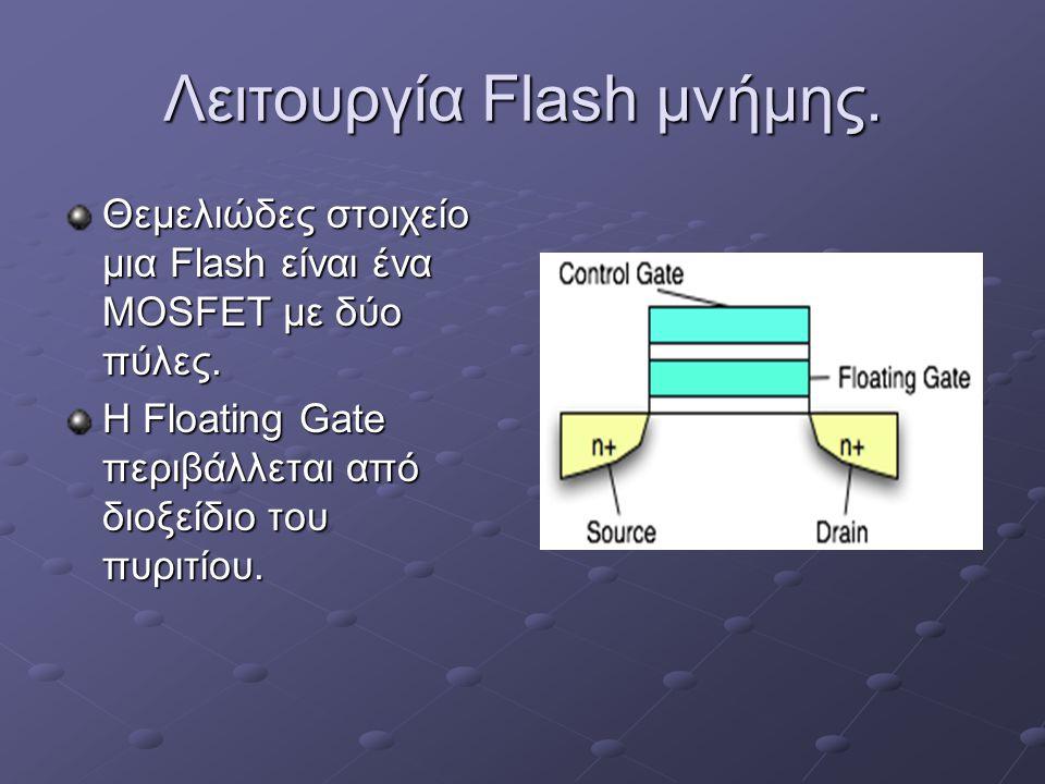 Λειτουργία Flash μνήμης. Θεμελιώδες στοιχείο μια Flash είναι ένα MOSFET με δύο πύλες.