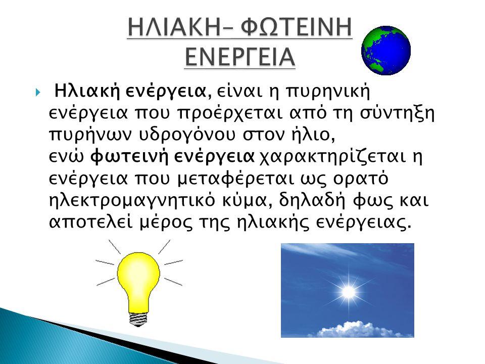  Ηλιακή ενέργεια, είναι η πυρηνική ενέργεια που προέρχεται από τη σύντηξη πυρήνων υδρογόνου στον ήλιο, ενώ φωτεινή ενέργεια χαρακτηρίζεται η ενέργεια που μεταφέρεται ως ορατό ηλεκτρομαγνητικό κύμα, δηλαδή φως και αποτελεί μέρος της ηλιακής ενέργειας.