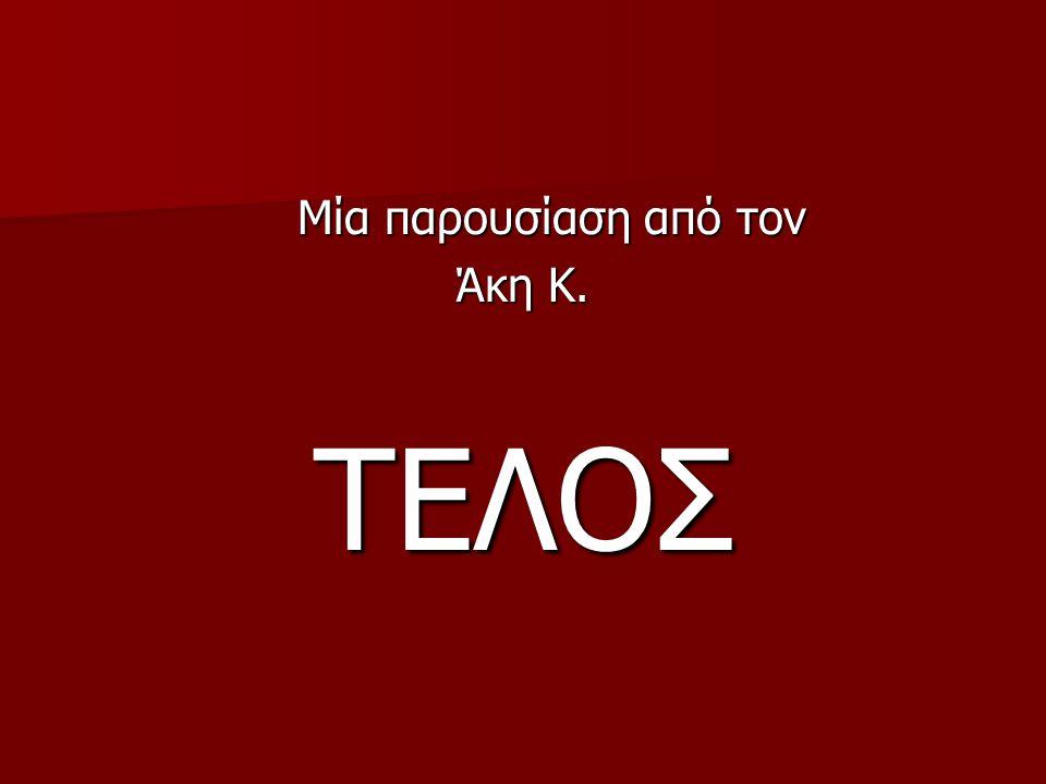 Μία παρουσίαση από τον Μία παρουσίαση από τον Άκη Κ. ΤΕΛΟΣ
