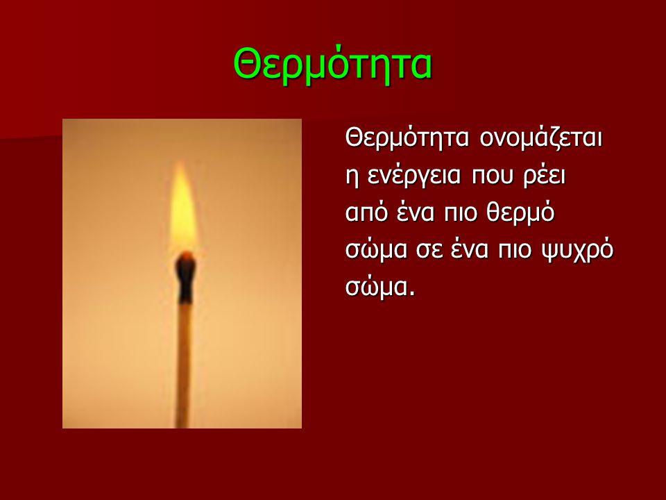 Θερμότητα Θερμότητα ονομάζεται η ενέργεια που ρέει από ένα πιο θερμό σώμα σε ένα πιο ψυχρό σώμα.