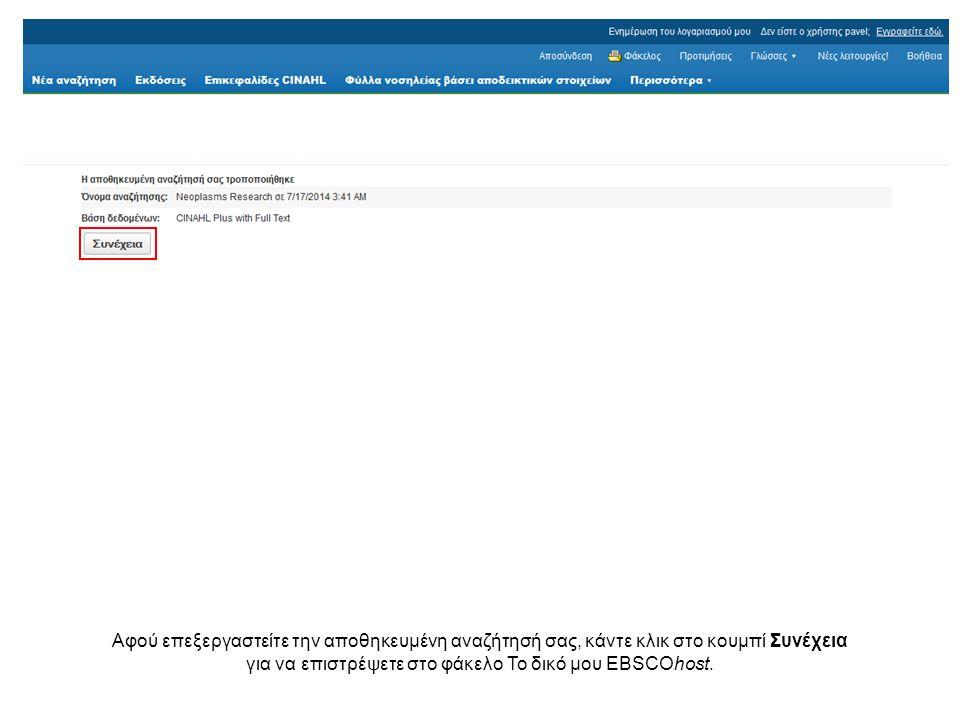 Αφού επεξεργαστείτε την αποθηκευμένη αναζήτησή σας, κάντε κλικ στο κουμπί Συνέχεια για να επιστρέψετε στο φάκελο Το δικό μου EBSCOhost.
