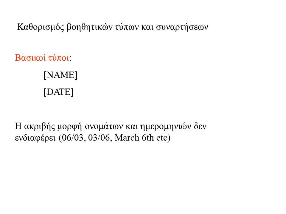 Βασικοί τύποι: [ΝΑΜΕ] [DATE] Η ακριβής μορφή ονομάτων και ημερομηνιών δεν ενδιαφέρει (06/03, 03/06, March 6th etc) Καθορισμός βοηθητικών τύπων και συν