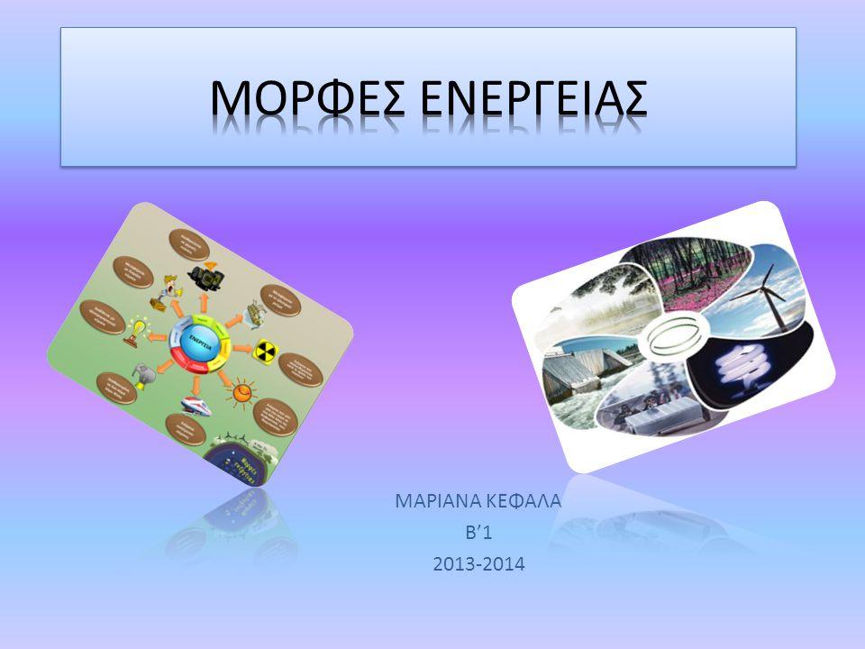 ΜΑΡΙΑΝΑ ΚΕΦΑΛΑ Β'1 2013-2014