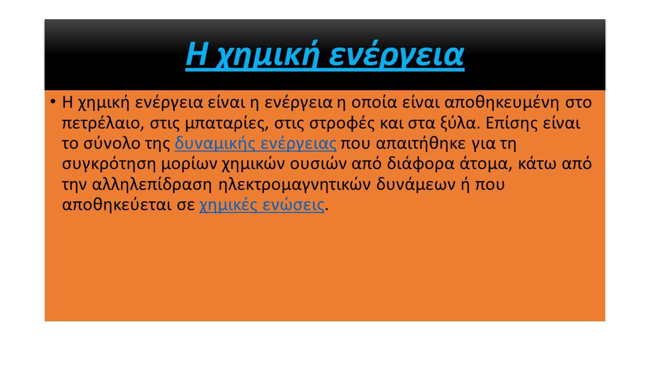 Η ηλεκτρική ενέργεια Η ηλεκτρική ενέργεια είναι η ενέργεια η οποία μεταφέρεται από ηλεκτρικό ρεύμα.
