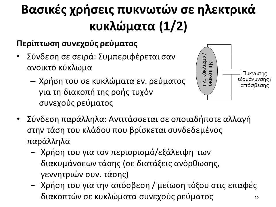 Βασικές χρήσεις πυκνωτών σε ηλεκτρικά κυκλώματα (1/2) Περίπτωση συνεχούς ρεύματος Σύνδεση σε σειρά: Συμπεριφέρεται σαν ανοικτό κύκλωμα – Χρήση του σε κυκλώματα εν.