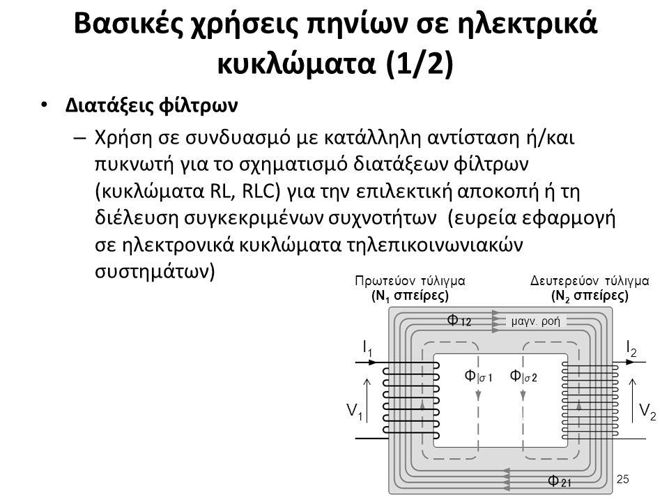 Πρωτεύον τύλιγμα (Ν 1 σπείρες) Δευτερεύον τύλιγμα (Ν 2 σπείρες) μαγν. ροή V1V1 V2V2 I1I1 I2I2 Βασικές χρήσεις πηνίων σε ηλεκτρικά κυκλώματα (1/2) Διατ