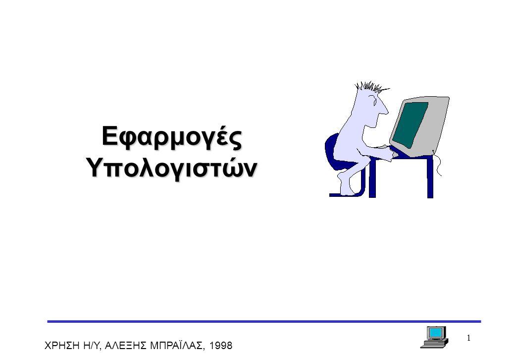 1 ΧΡΗΣΗ Η/Υ, ΑΛΕΞΗΣ ΜΠΡΑΪΛΑΣ, 1998 Εφαρμογές Υπολογιστών