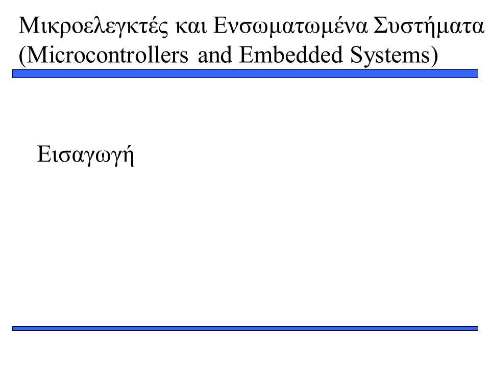 Μικροελεγκτές και Ενσωματωμένα Συστήματα (Microcontrollers and Embedded Systems) 1 Εισαγωγή