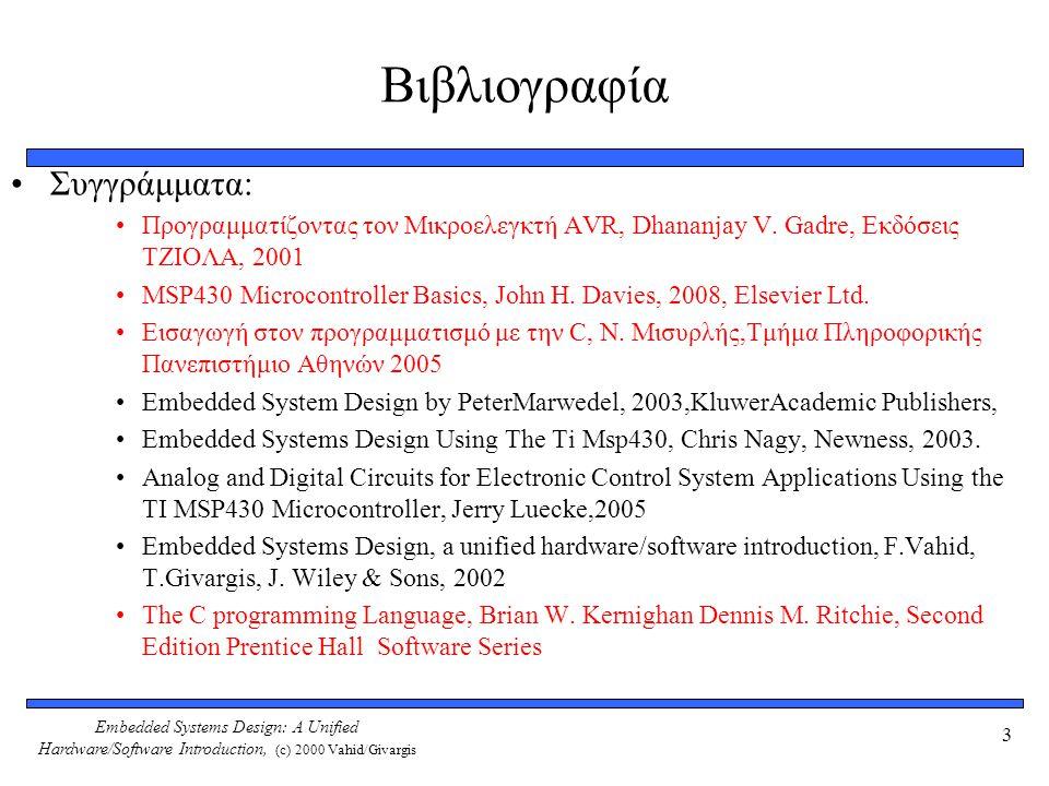Embedded Systems Design: A Unified Hardware/Software Introduction, (c) 2000 Vahid/Givargis 3 Βιβλιογραφία Συγγράμματα: Προγραμματίζοντας τον Μικροελεγκτή AVR, Dhananjay V.