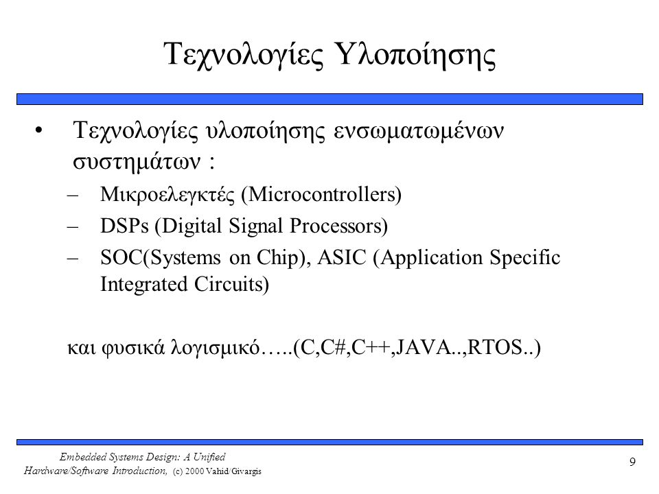 Embedded Systems Design: A Unified Hardware/Software Introduction, (c) 2000 Vahid/Givargis 40 General Technology Trends Microprocessor performance increases 50%-100% per year Transistor count doubles every 3 years DRAM size quadruples every 3 years Huge investment per generation is carried by huge commodity market