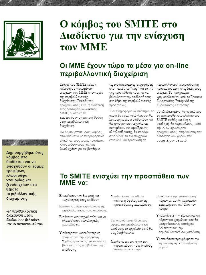 Ο κόμβος του SMITE στο Διαδίκτυο για την ενίσχυση των ΜΜΕ Στόχος του SMITE είναι η κάλυψη συγκεκριμένων αναγκών των ΜΜΕ στον τομέα της περιβαλλοντικής