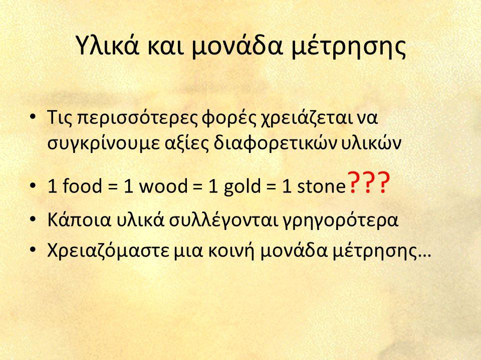 Υλικά και μονάδα μέτρησης Τις περισσότερες φορές χρειάζεται να συγκρίνουμε αξίες διαφορετικών υλικών 1 food = 1 wood = 1 gold = 1 stone .