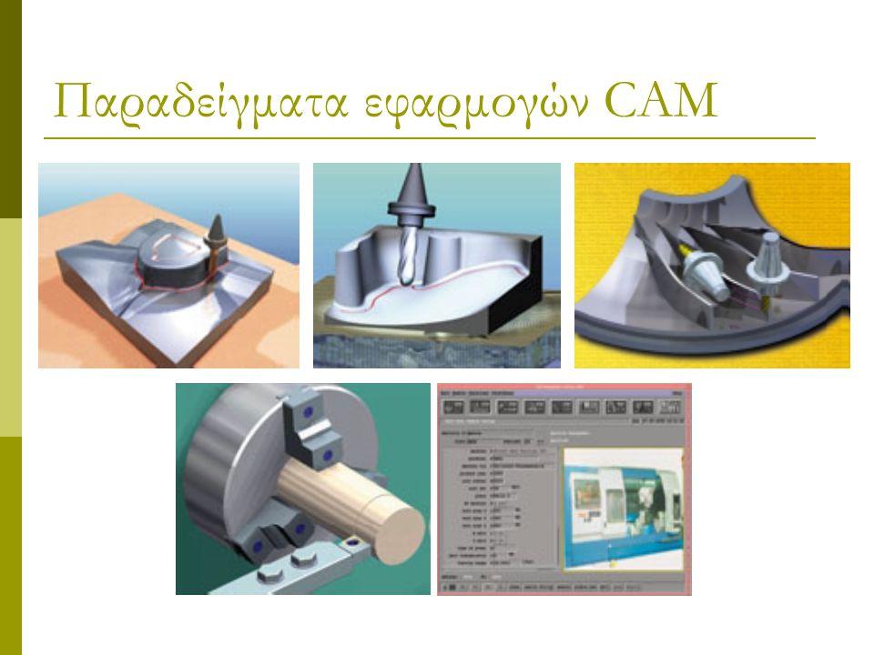 Παραδείγματα εφαρμογών CAM