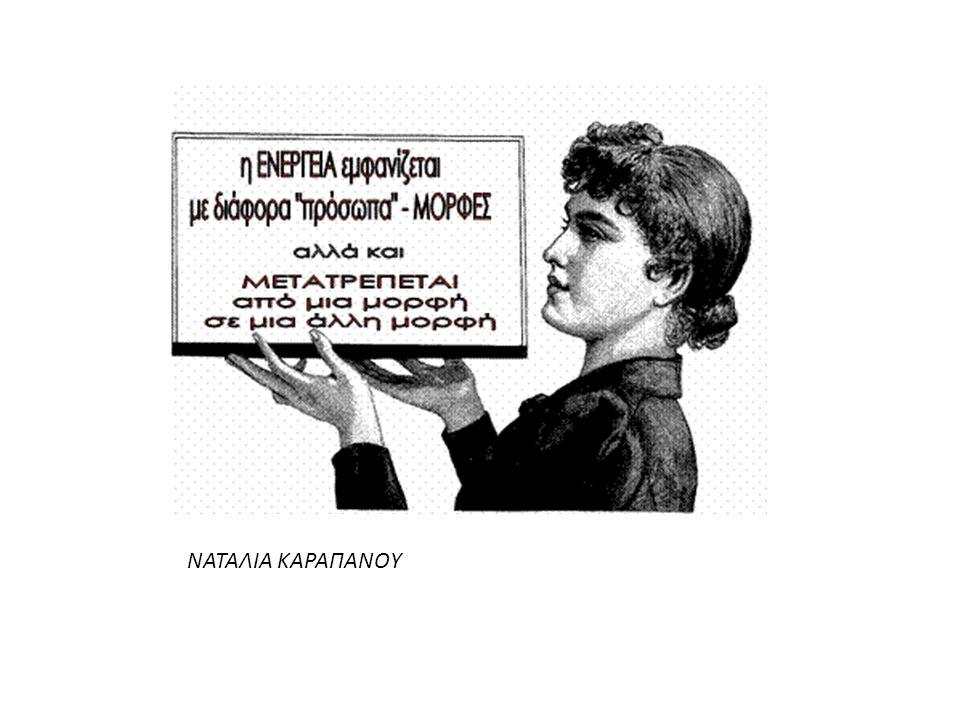ΝΑΤΑΛΙΑ ΚΑΡΑΠΑΝΟΥ