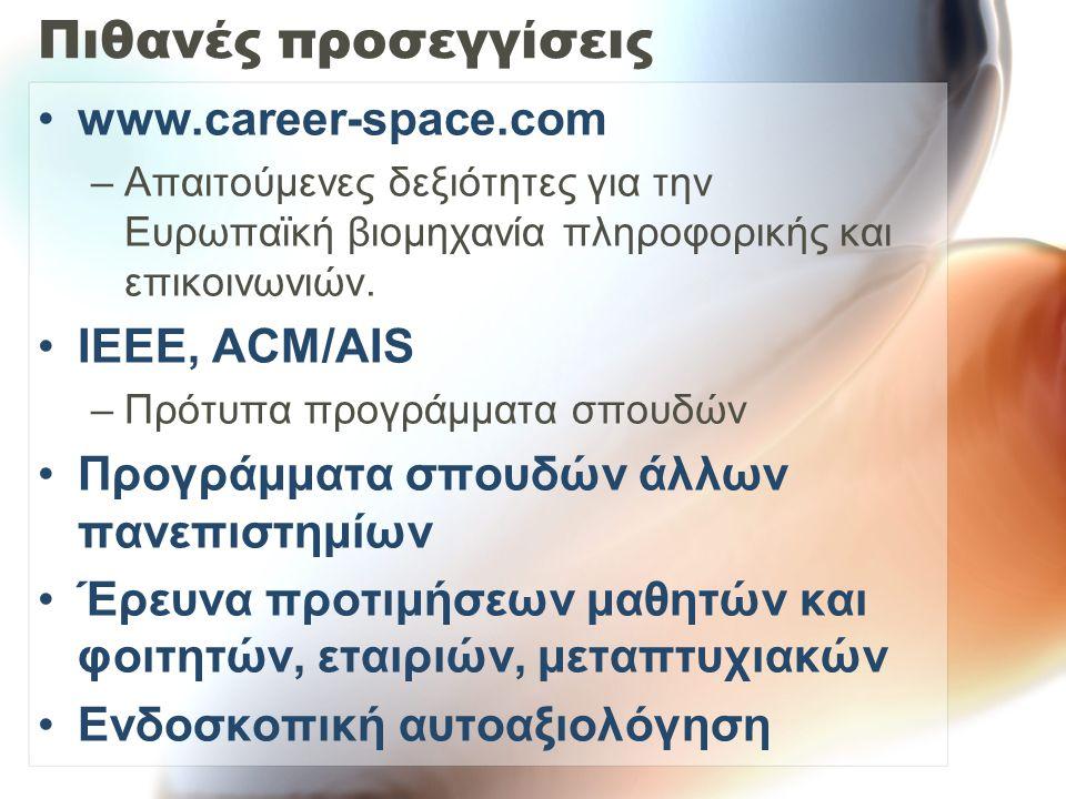 Πιθανές προσεγγίσεις www.career-space.com –Απαιτούμενες δεξιότητες για την Ευρωπαϊκή βιομηχανία πληροφορικής και επικοινωνιών.