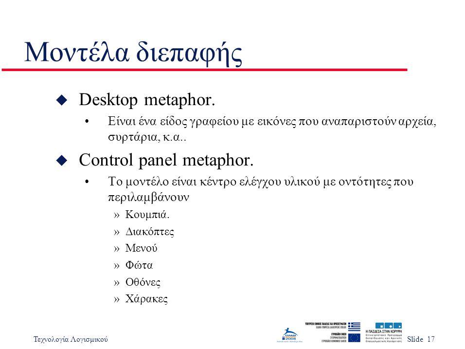 Τεχνολογία ΛογισμικούSlide 17 Μοντέλα διεπαφής u Desktop metaphor.