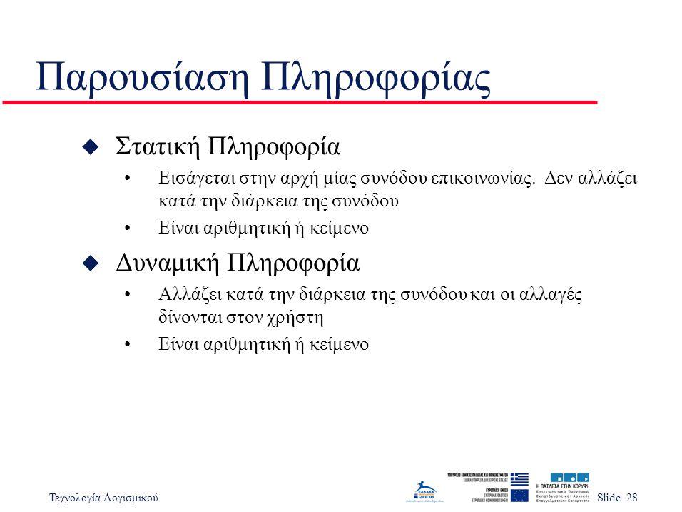 Τεχνολογία ΛογισμικούSlide 28 Παρουσίαση Πληροφορίας u Στατική Πληροφορία Εισάγεται στην αρχή μίας συνόδου επικοινωνίας.