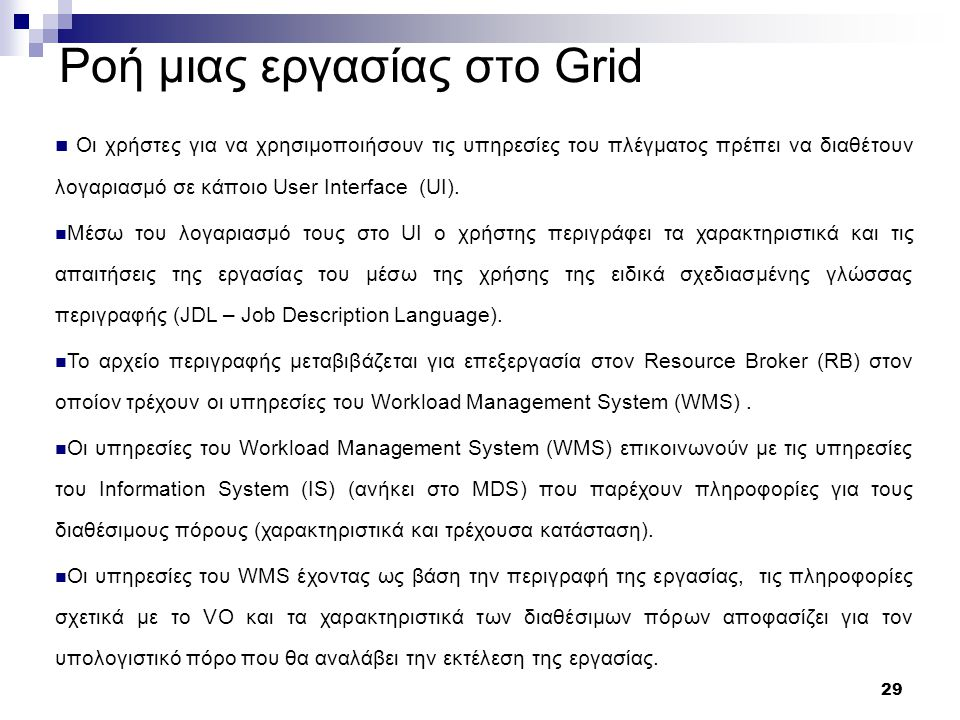 29 Ροή μιας εργασίας στο Grid Οι χρήστες για να χρησιμοποιήσουν τις υπηρεσίες του πλέγματος πρέπει να διαθέτουν λογαριασμό σε κάποιο User Interface (UI).