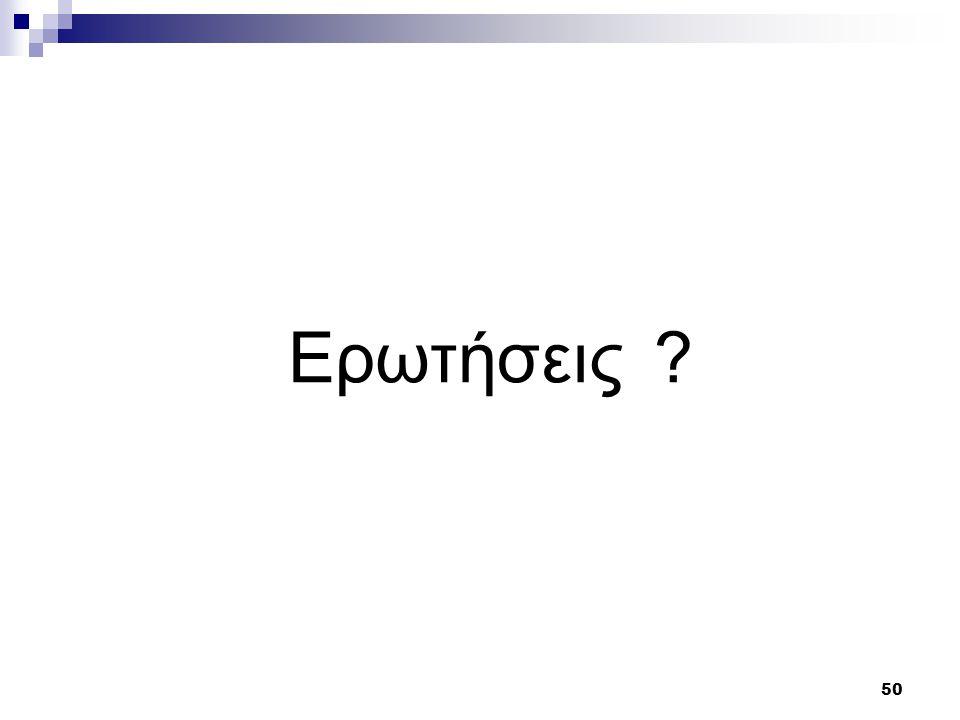 50 Ερωτήσεις